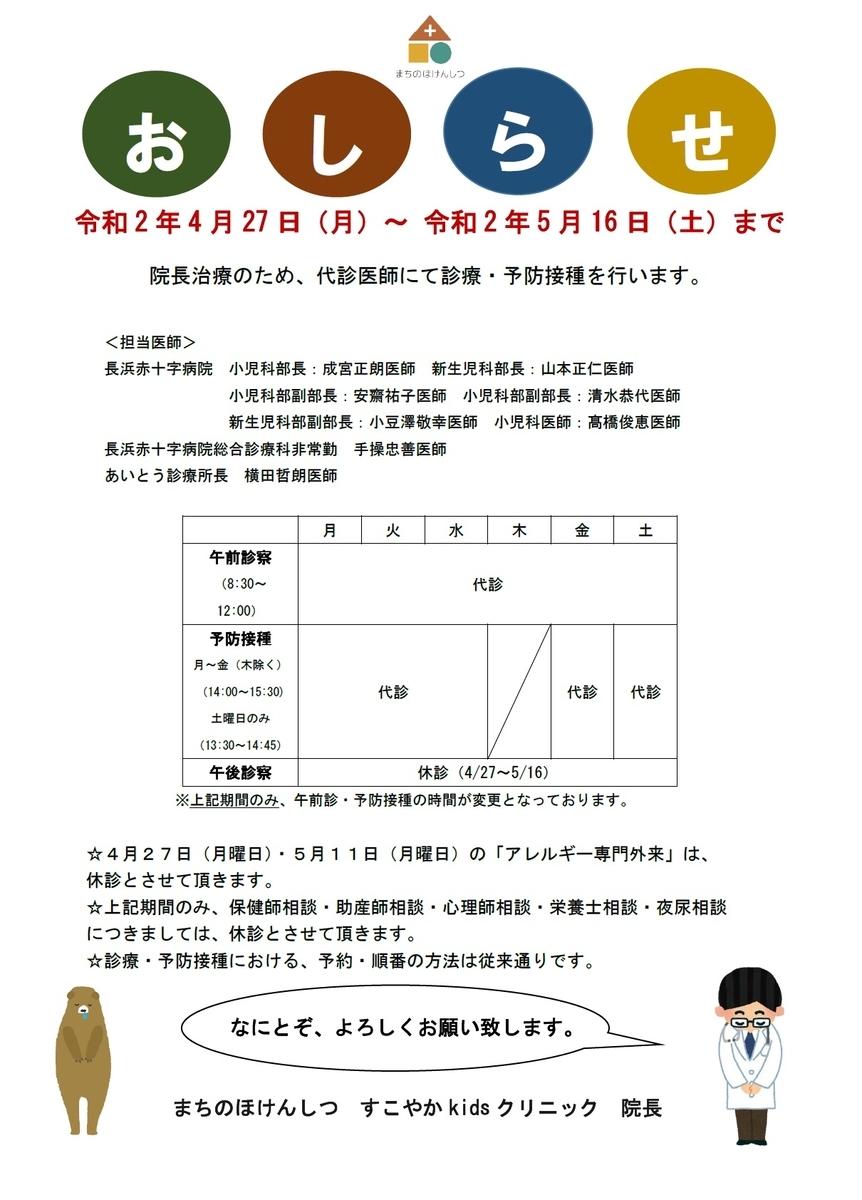 f:id:machinohokensitsu:20200410132801j:plain