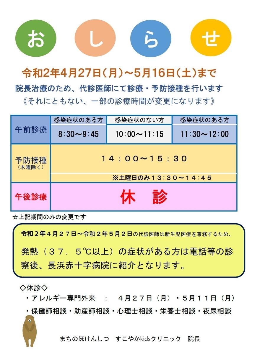f:id:machinohokensitsu:20200425105112j:plain