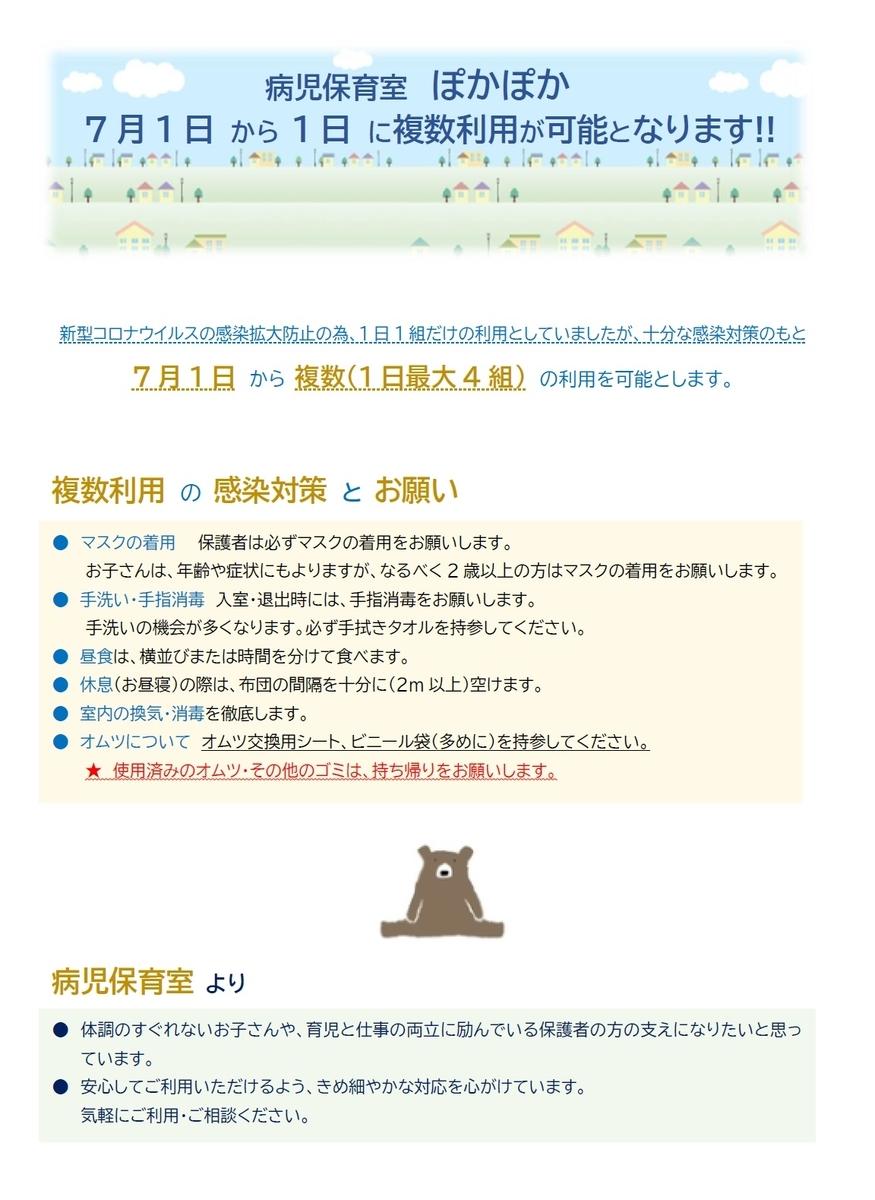 f:id:machinohokensitsu:20200630144824j:plain
