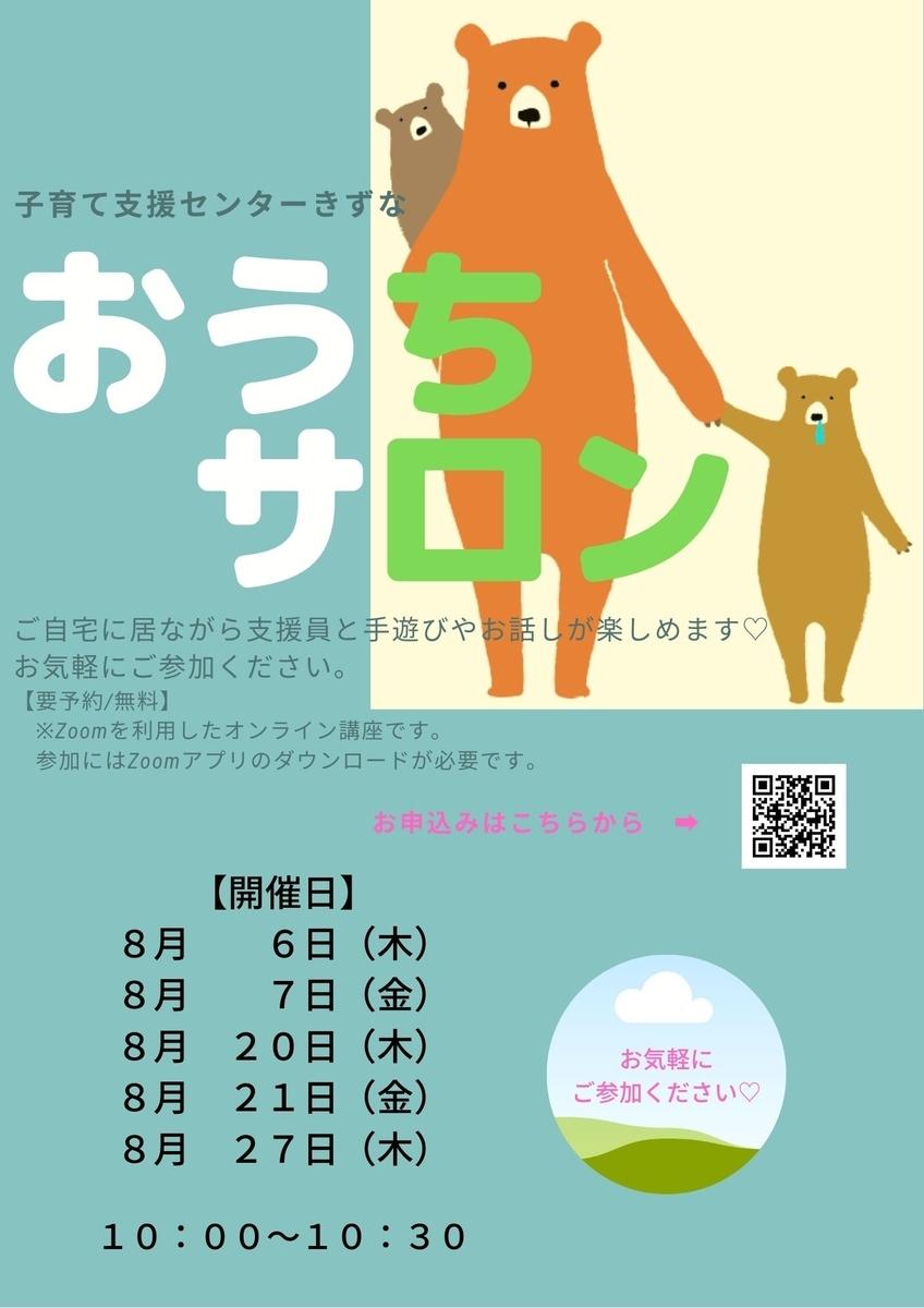f:id:machinohokensitsu:20200716151851j:plain