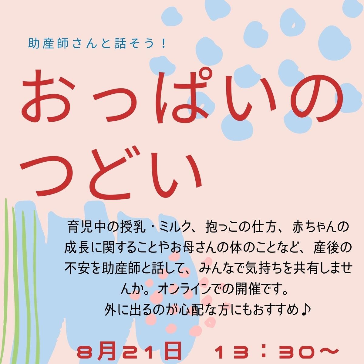 f:id:machinohokensitsu:20200806154637j:plain