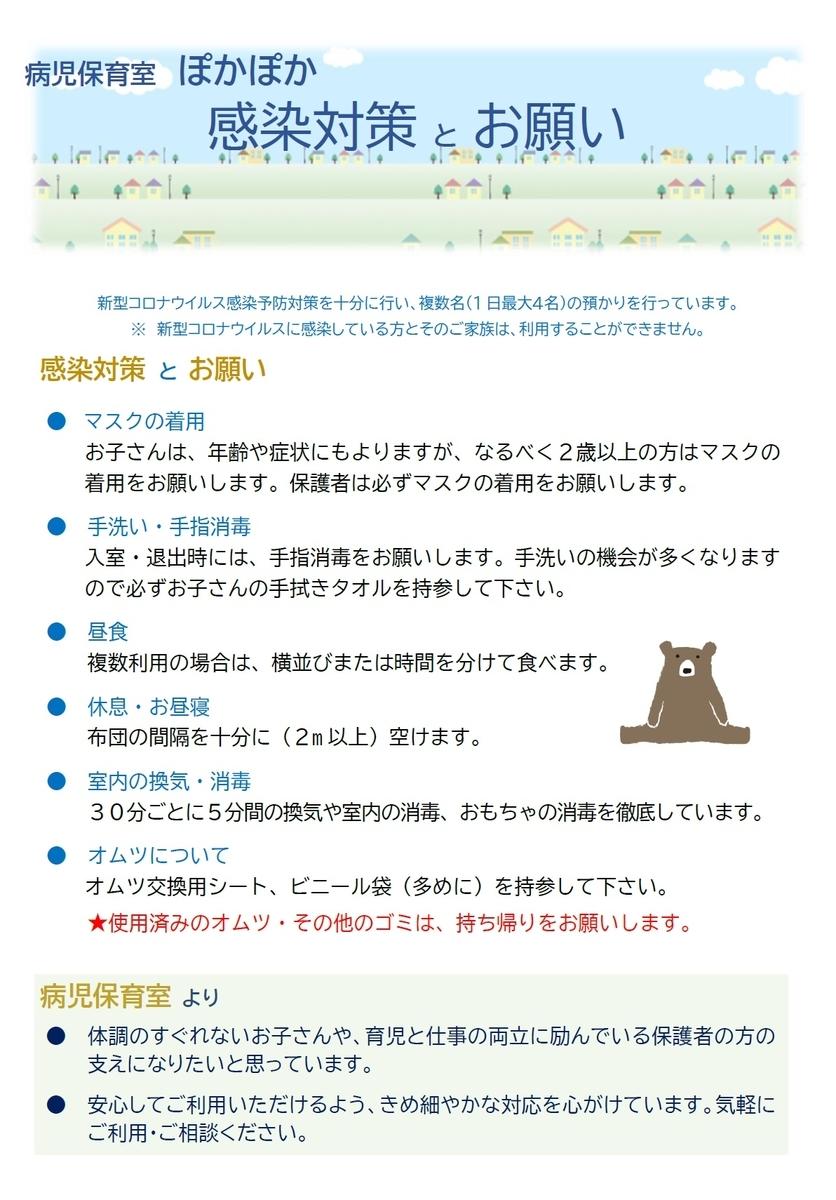 f:id:machinohokensitsu:20200925154804j:plain