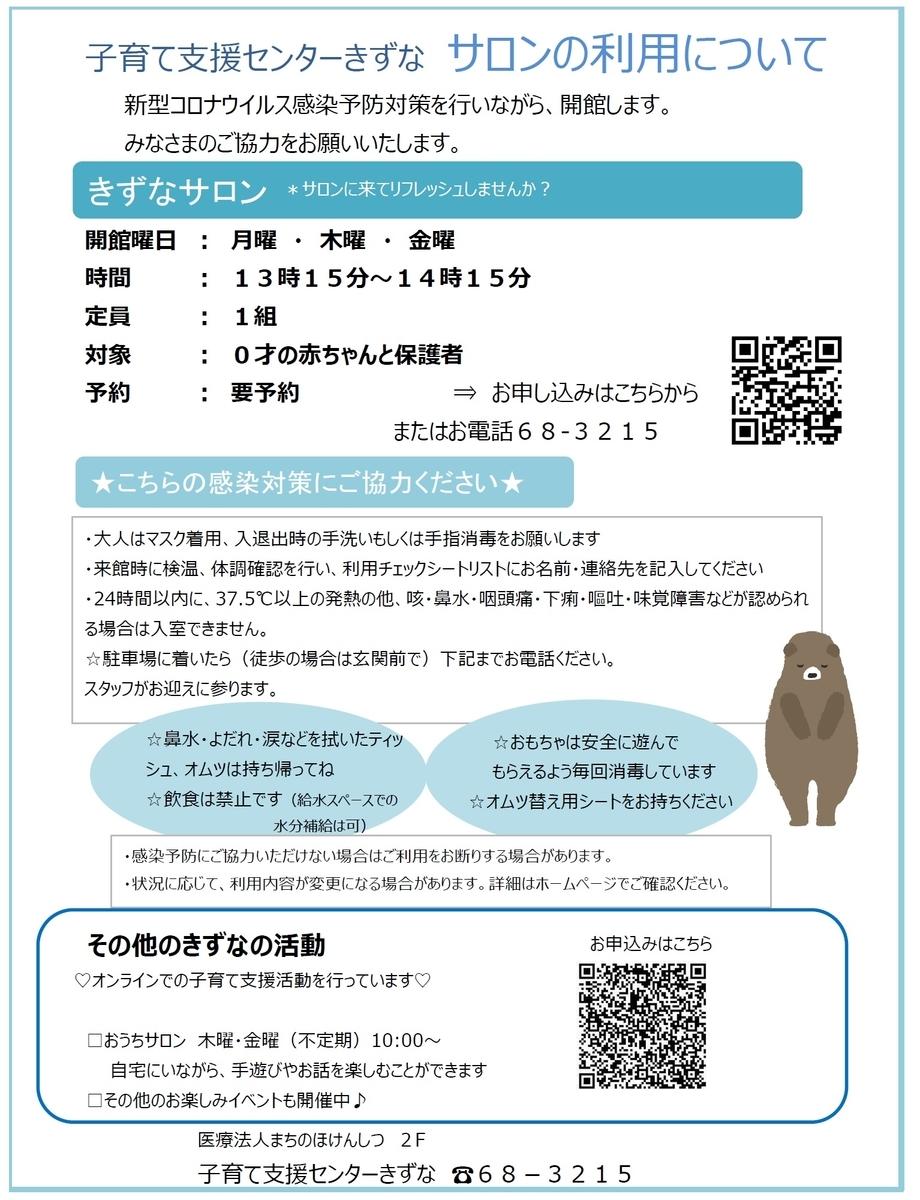 f:id:machinohokensitsu:20201216152736j:plain