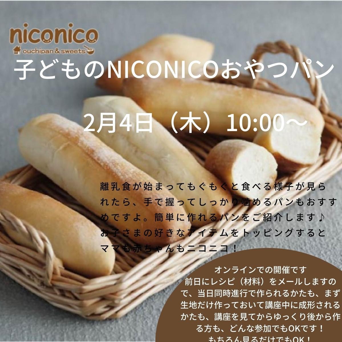 f:id:machinohokensitsu:20210121144849j:plain