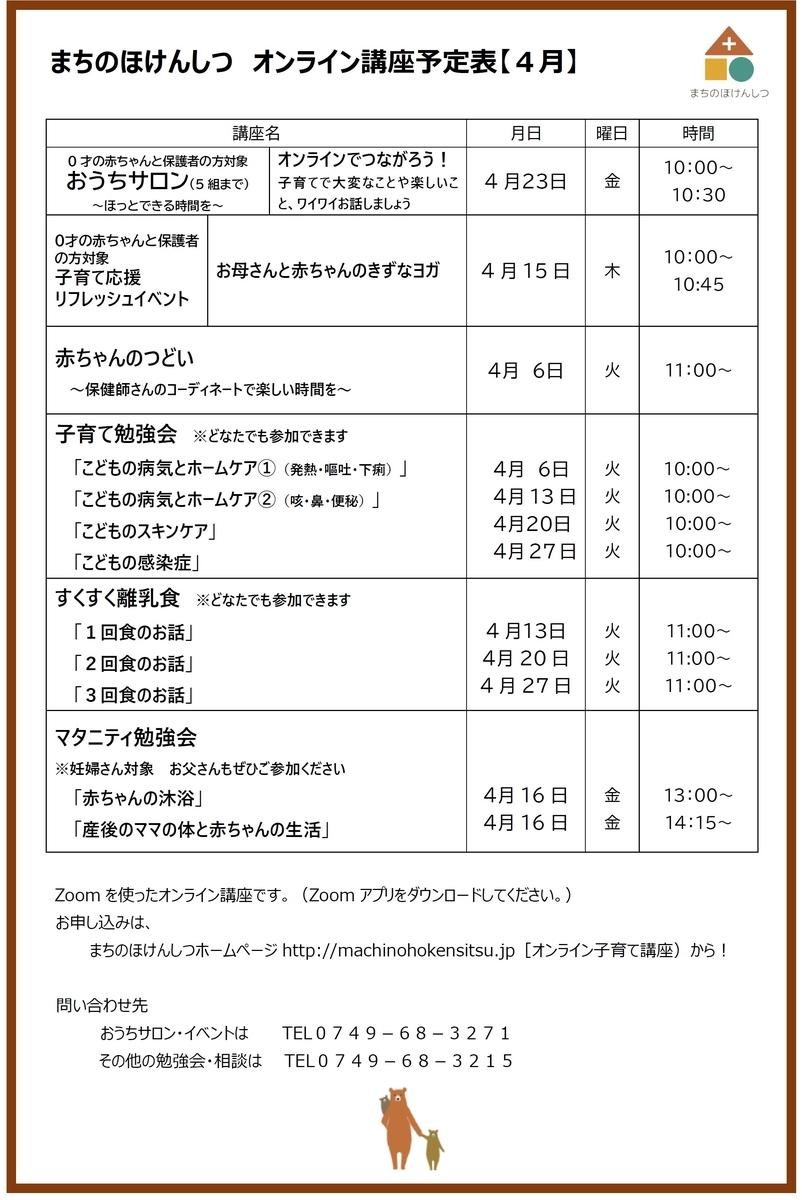 f:id:machinohokensitsu:20210322160954j:plain