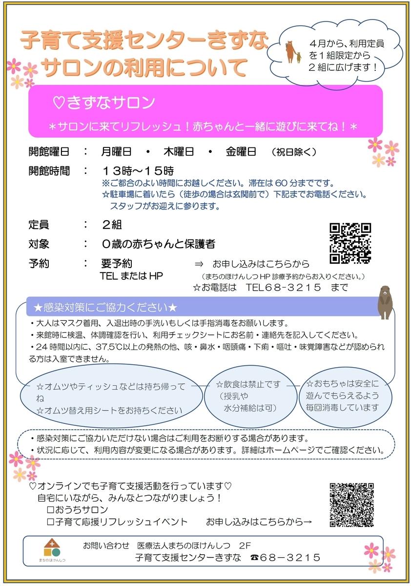 f:id:machinohokensitsu:20210325104111j:plain