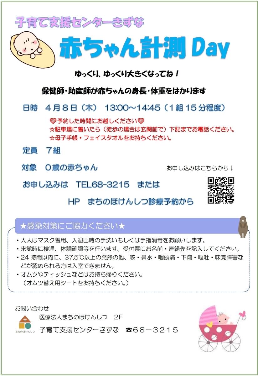 f:id:machinohokensitsu:20210401103816j:plain
