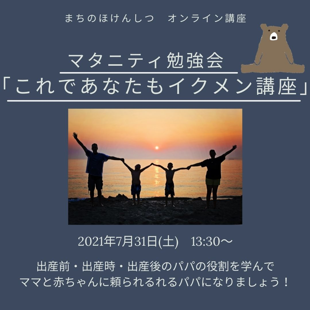 f:id:machinohokensitsu:20210709161708j:plain
