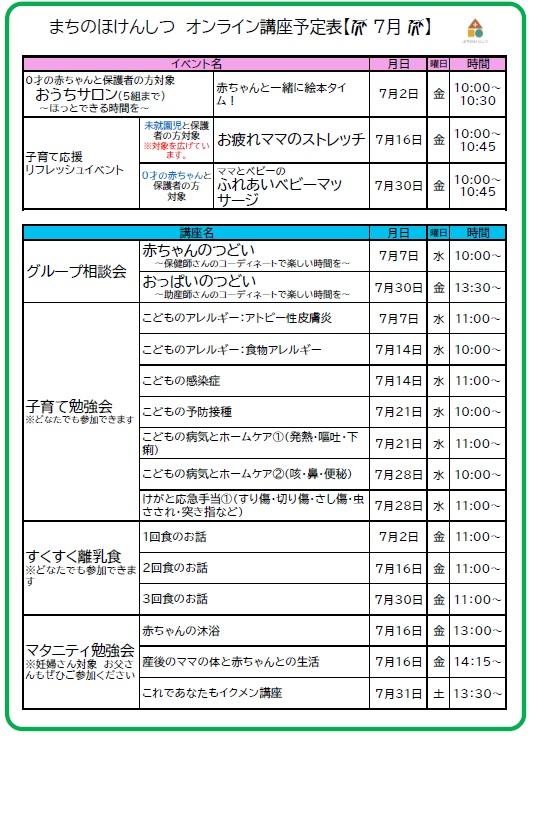 f:id:machinohokensitsu:20210712114751j:plain