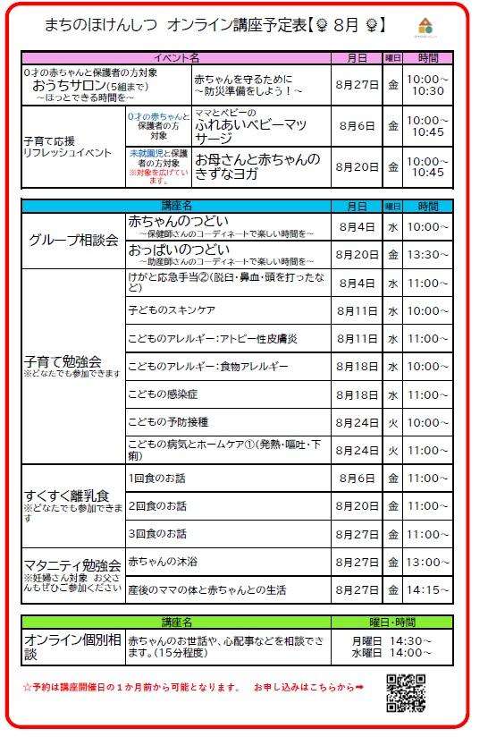 f:id:machinohokensitsu:20210712162832j:plain