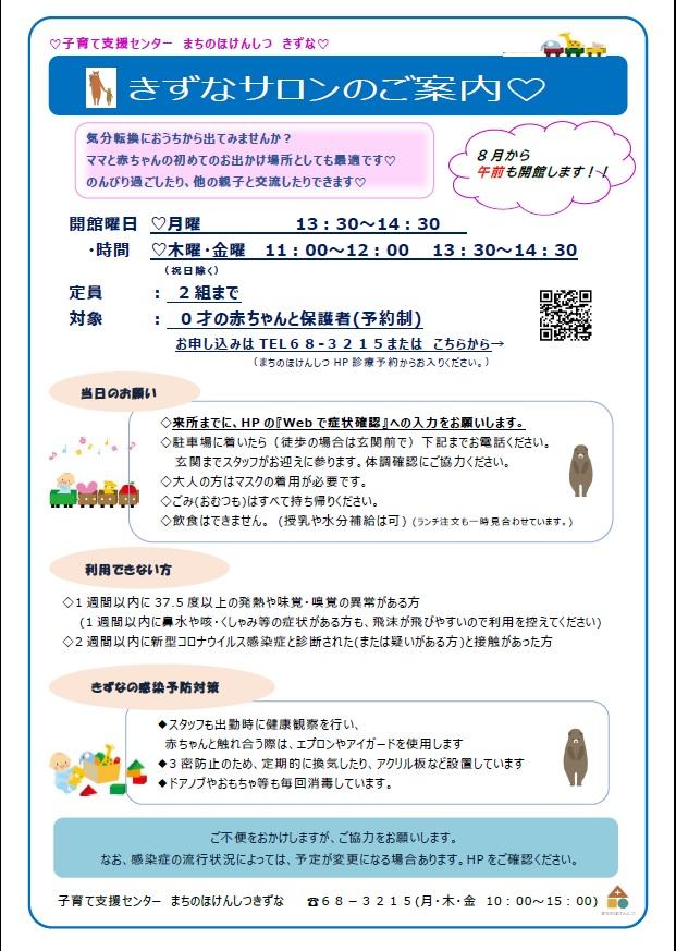 f:id:machinohokensitsu:20210716153043j:plain