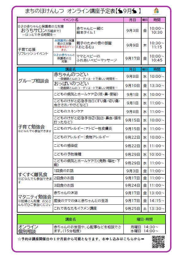f:id:machinohokensitsu:20210806154644j:plain