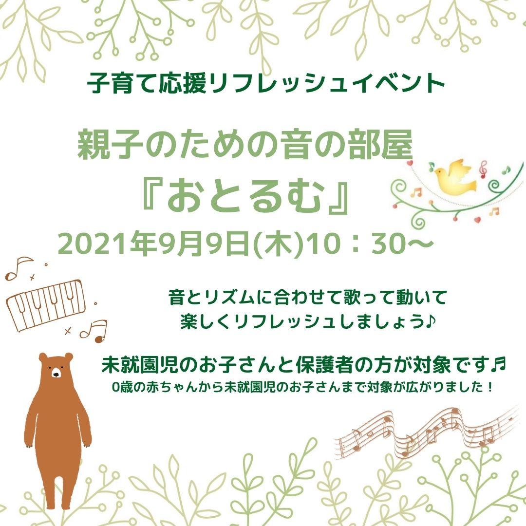 f:id:machinohokensitsu:20210827133409j:plain