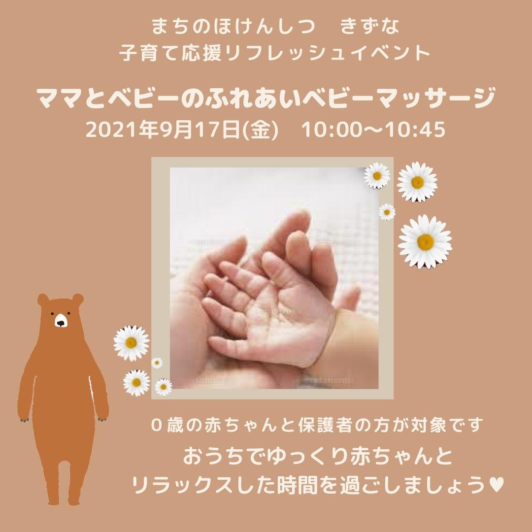 f:id:machinohokensitsu:20210909091700j:plain