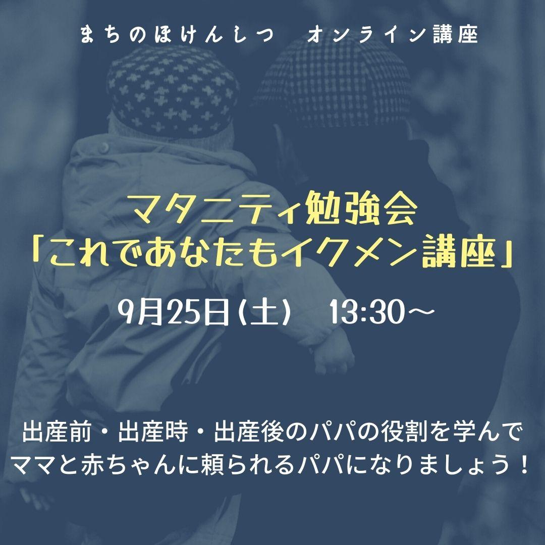f:id:machinohokensitsu:20210913094952j:plain