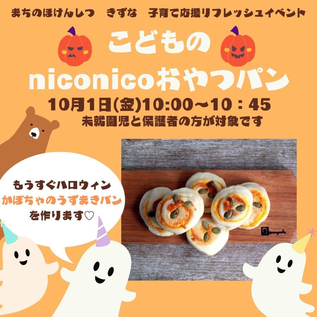 f:id:machinohokensitsu:20210916101015j:plain
