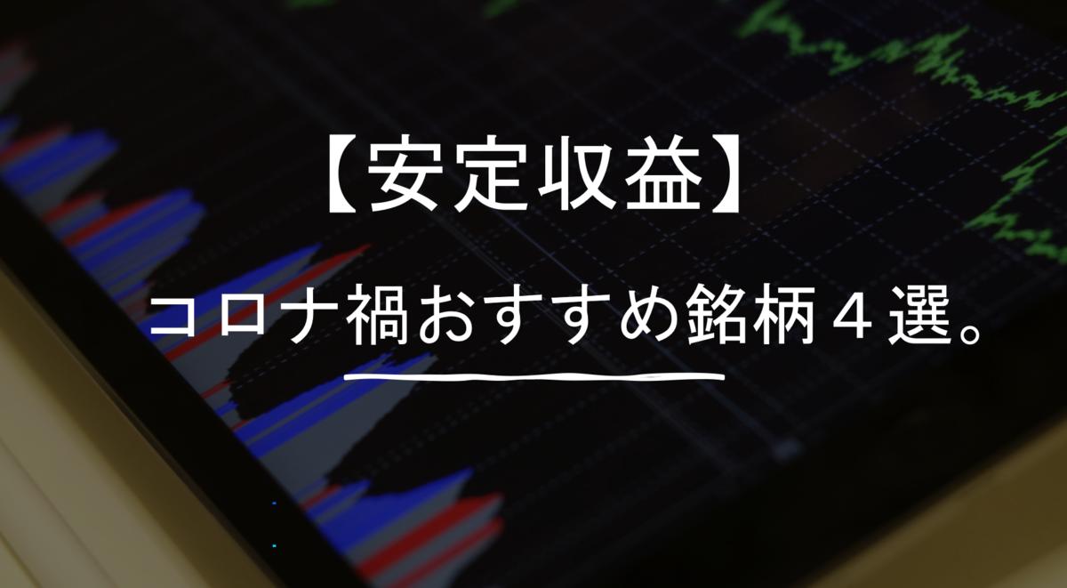 f:id:machipai:20200505130744p:plain