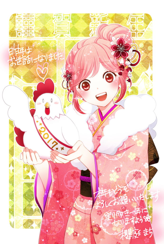 f:id:machisakura:20170104100638j:plain