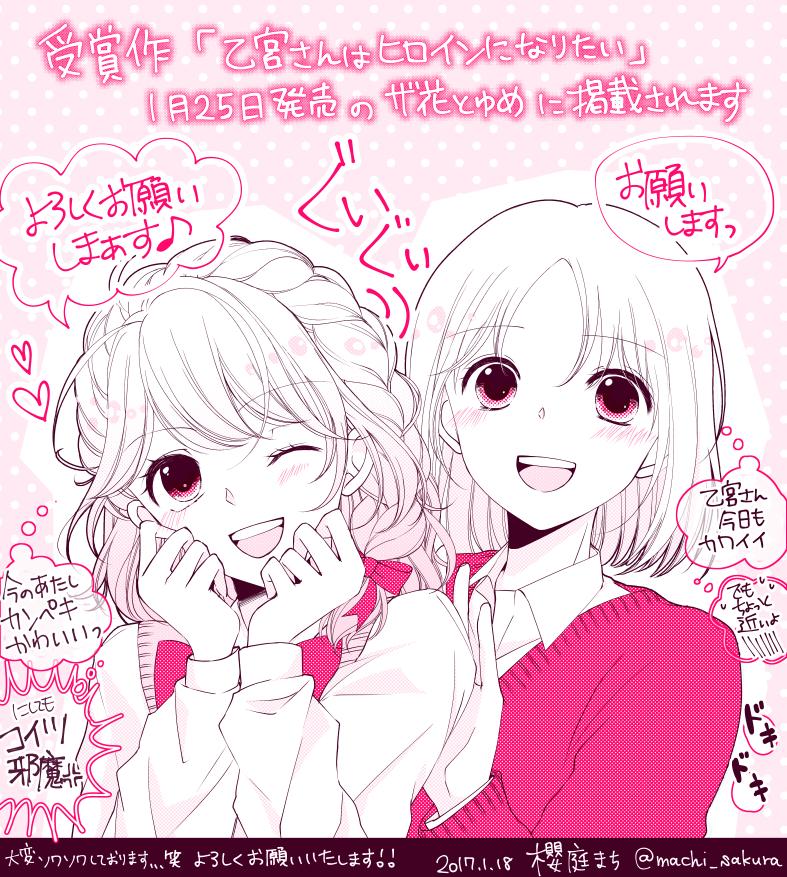 f:id:machisakura:20170119165300j:plain