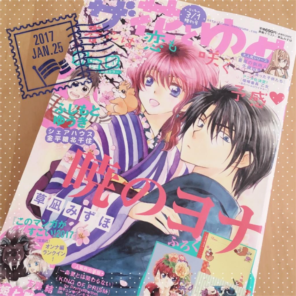 f:id:machisakura:20170125115210j:plain