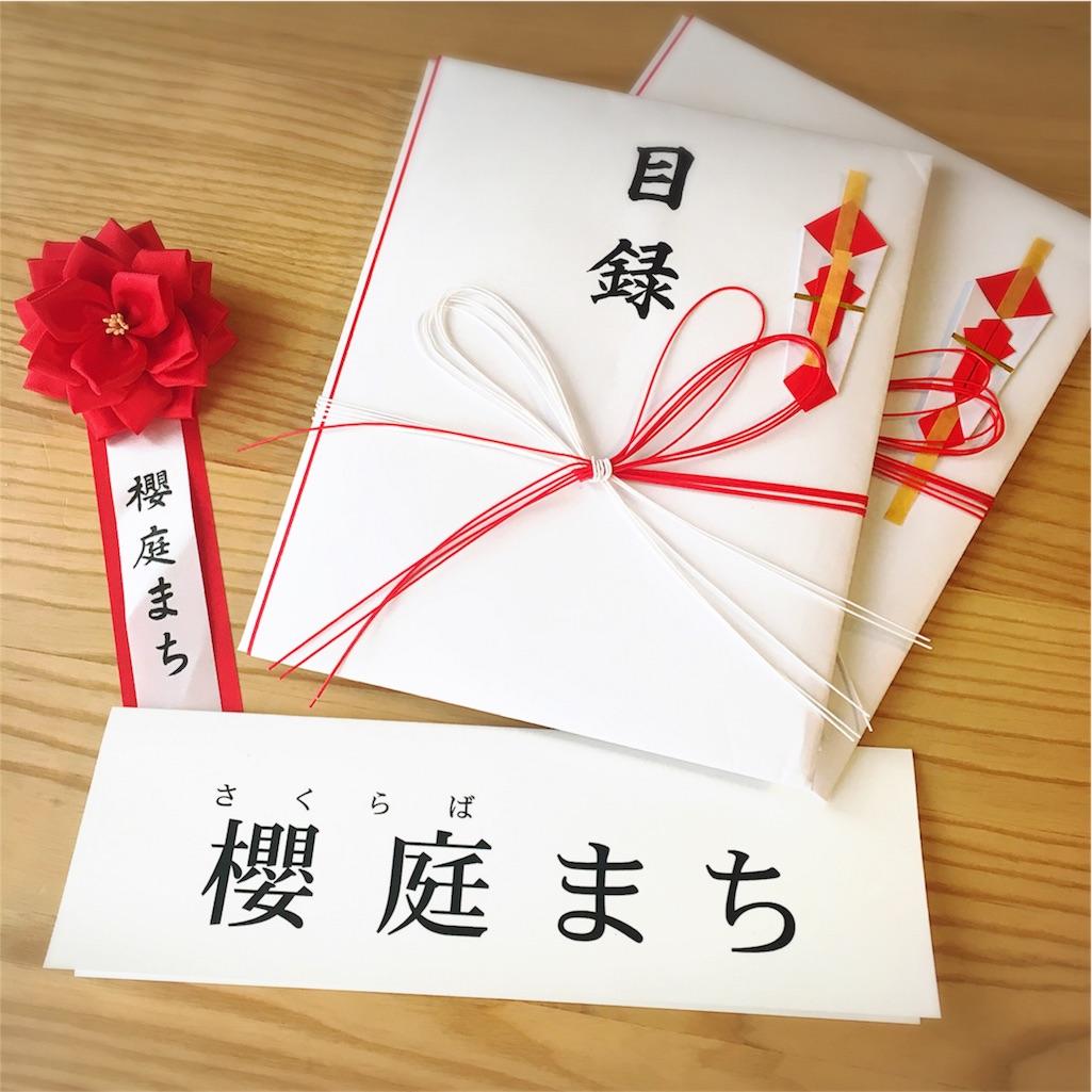 f:id:machisakura:20170201095545j:plain