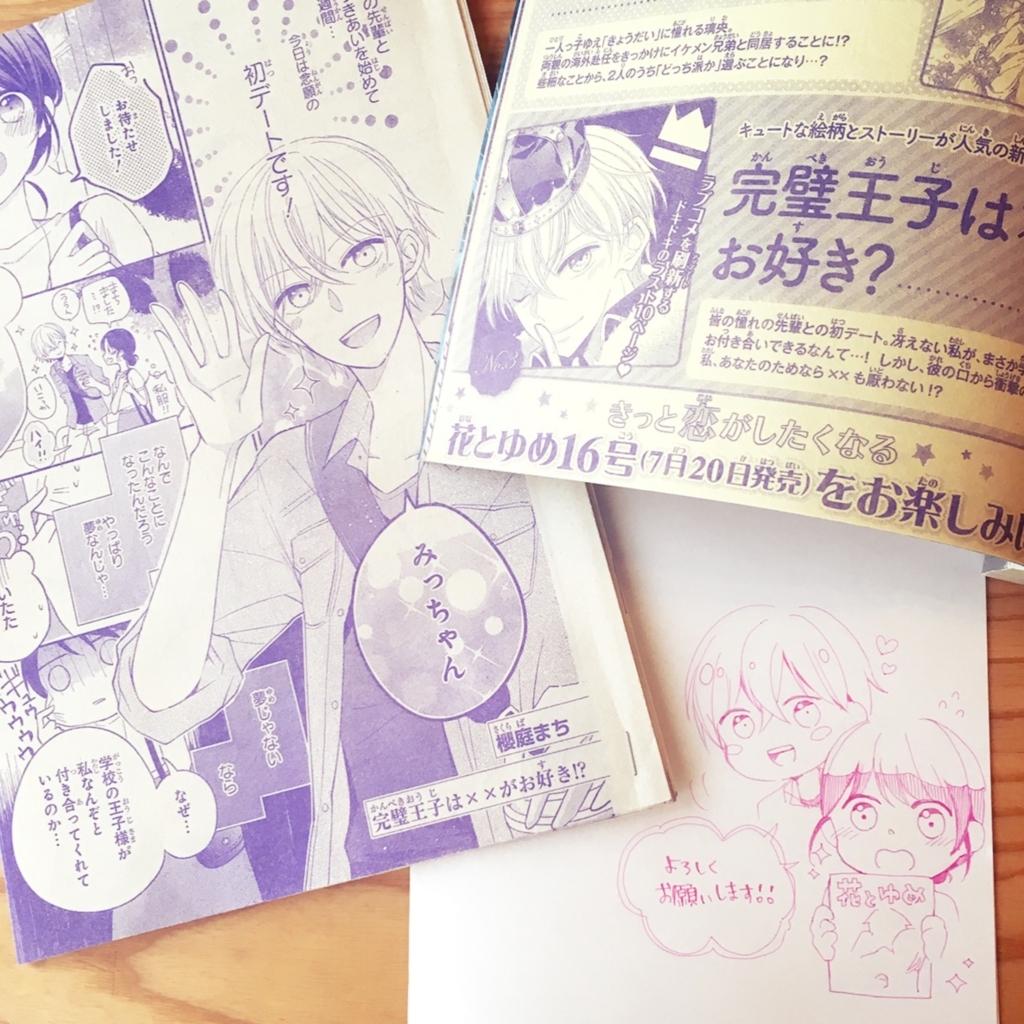 f:id:machisakura:20180720102043j:plain