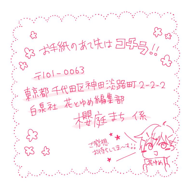 f:id:machisakura:20190420113358p:plain