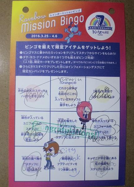 f:id:machitotabi:20170607101941j:plain