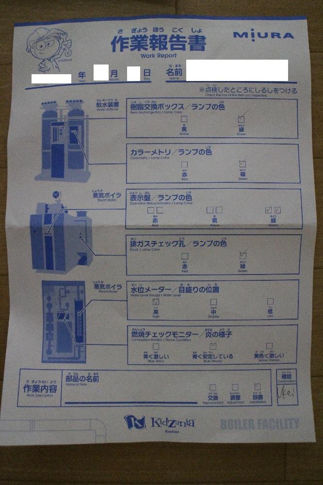 f:id:machitotabi:20170710125337j:plain