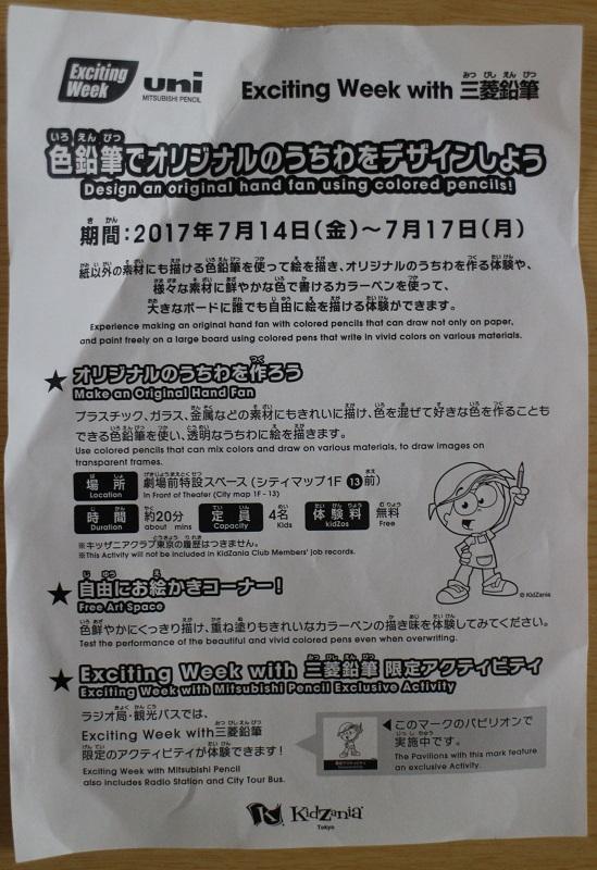 f:id:machitotabi:20170719104000j:plain