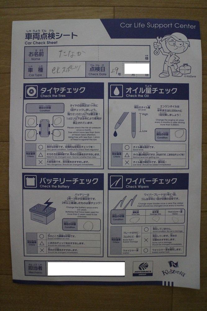 f:id:machitotabi:20170726095344j:plain