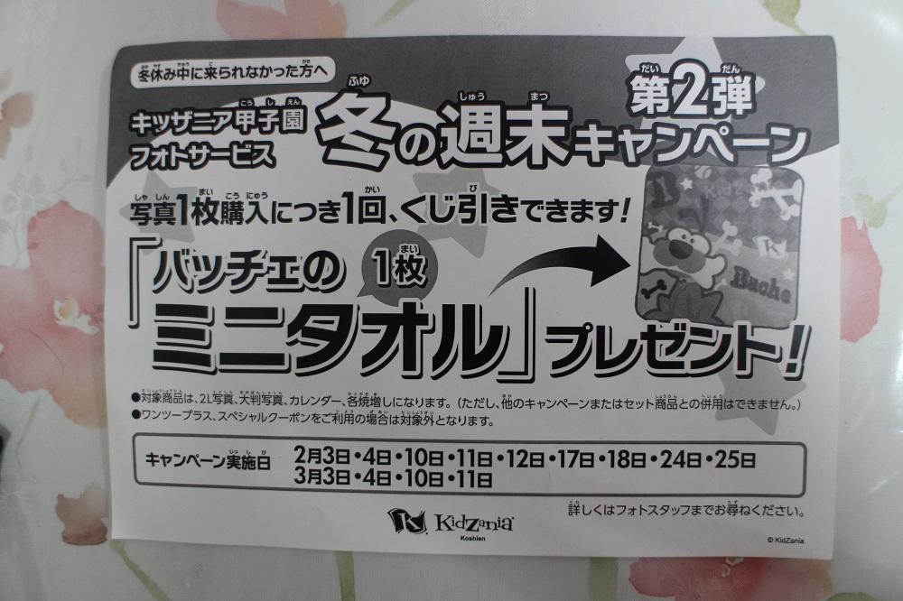 f:id:machitotabi:20180206110422j:plain