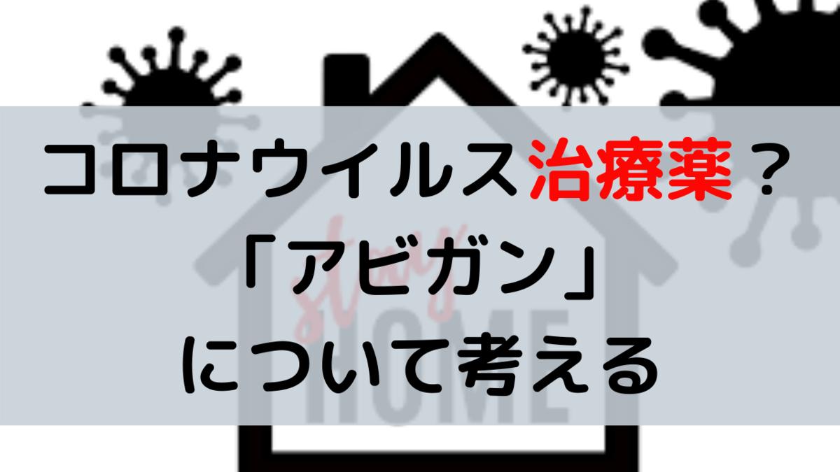f:id:machiyuu:20200415170948p:plain