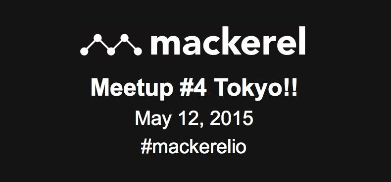 f:id:mackerelio:20150108115901p:plain