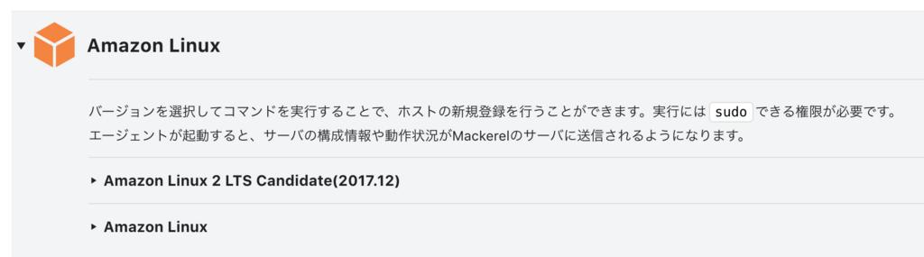f:id:mackerelio:20180208234917p:plain