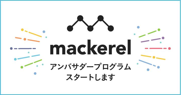 f:id:mackerelio:20190111110047p:plain