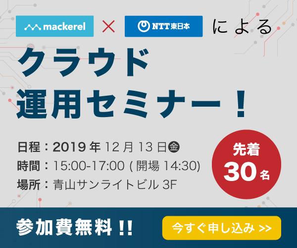 Mackerel x NTT東日本によるクラウド運用セミナー!