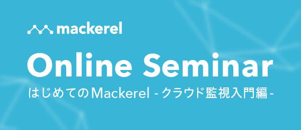 はじめてのMackerel 〜クラウド監視 入門編〜 第2回