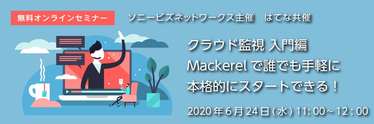 【オンラインセミナー】クラウド監視 入門編~Mackerelで誰でも手軽に本格的にスタートできる!~(6/24開催)