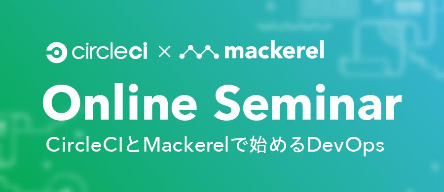CircleCIとMackerel で始めるDevOps(7/14開催)