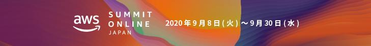 AWS Summit Online(9/8〜9/30開催)