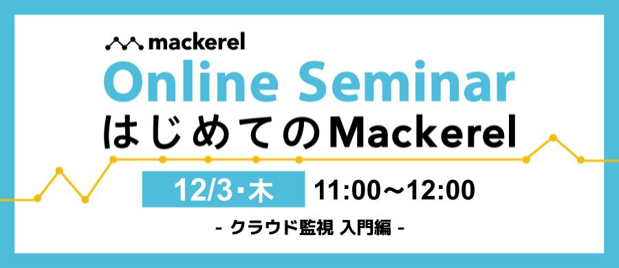 【12/3開催】はじめての Mackerel 〜クラウド監視 入門編〜