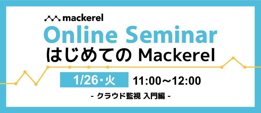 【1/26開催】はじめての Mackerel 〜クラウド監視 入門編〜