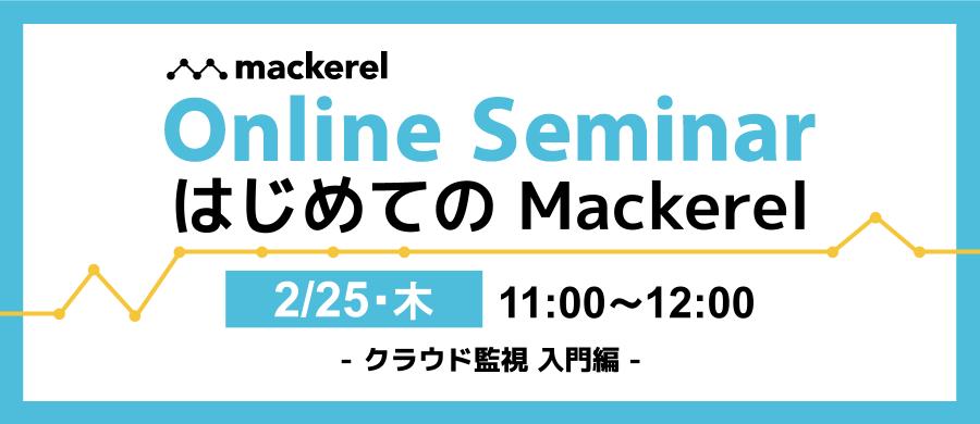 【2/25開催】はじめての Mackerel 〜クラウド監視 入門編〜