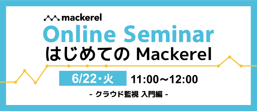 【6/22開催】はじめての Mackerel 〜クラウド監視 入門編〜