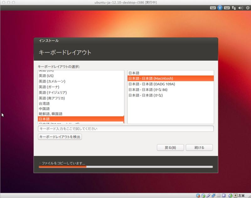 Ubuntuインストール6