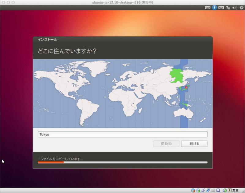 Ubuntuインストール5