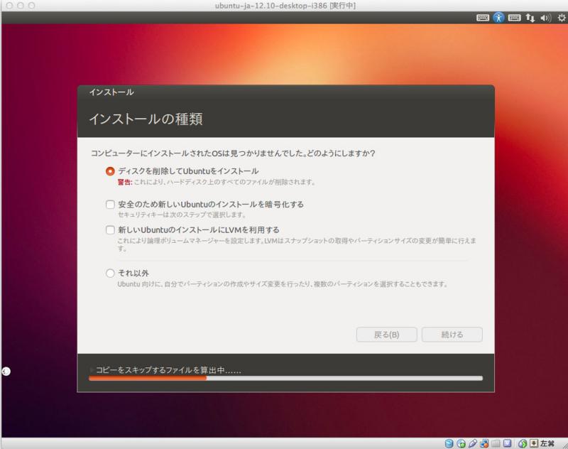 Ubuntuインストール4