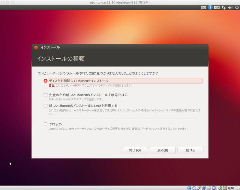 Ubuntuインストール3