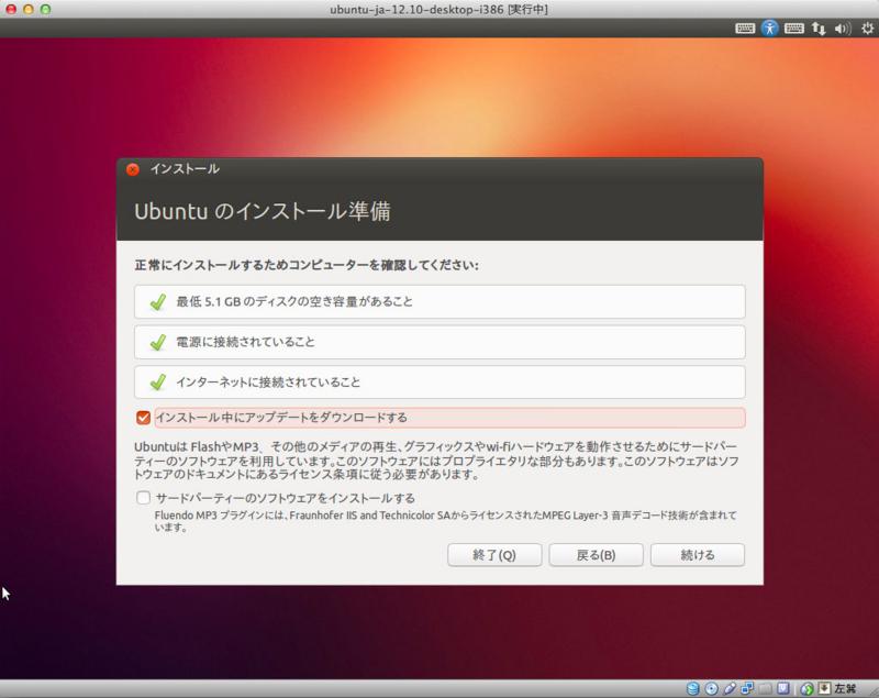 Ubuntuインストール2